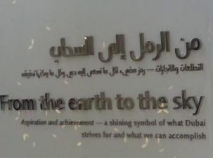 From the Earth to the sky.